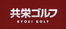 共栄ゴルフ工業株式会社